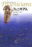 世界の古代民族シリーズ フェニキア人