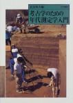 考古学のための年代測定学入門