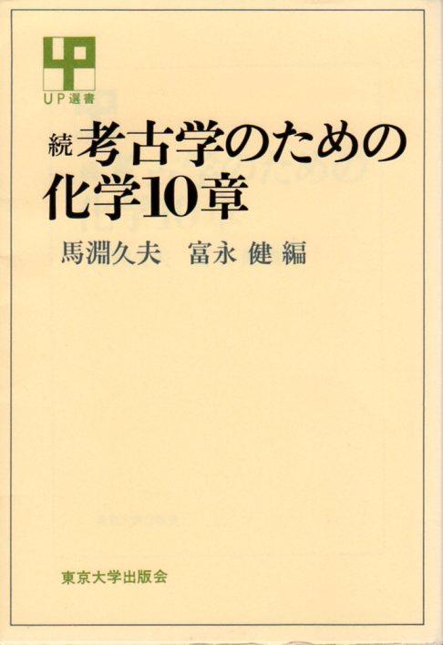 続考古学のための化学10章