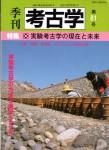 季刊考古学 81