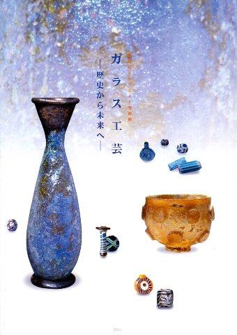 ガラス工芸 歴史から未来へ