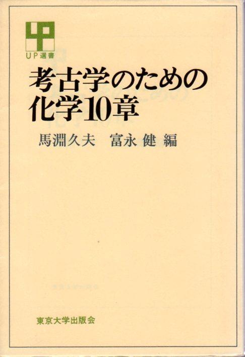 考古学のための化学10章