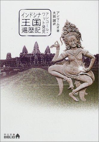 インドシナ王国遍歴記