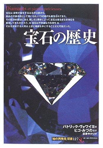 宝石の歴史
