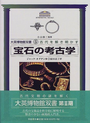 大英博物館瑛双書⑤宝石の考古学