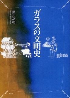 『ガラスの文明史』